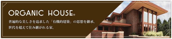 ORGANIC HOUSE 普遍的な美しさを追求した「有機的建築」の思想を継承。世代を超えて住み継がれる家。